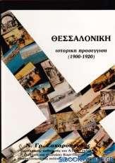 Θεσσαλονίκη ιστορική προσέγγιση 1900-1920