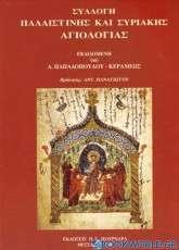 Συλλογή Παλαιστίνης και συριακής αγιολογίας