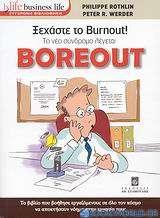 Ξεχάστε το Burnout! Το νέο σύνδρομο λέγεται Boreout