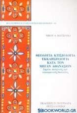 Θεολογία, κτισιολογία, εκκλησιολογία κατά τον Μέγαν Αθανάσιον