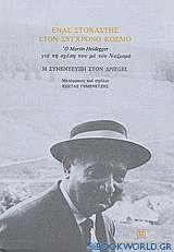 Ένας στοχαστής στον σύγχρονο κόσμο: ο Martin Heidegger για τη σχέση του με το ναζισμό: η συνέντευξη στον Spiegel