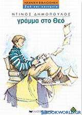 Γράμμα στο Θεό