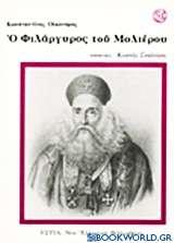 Ο Φιλάργυρος του Μολιέρου