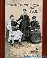 Από τη ζωή των Βλάχων στα 1900