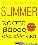 Slimmer
