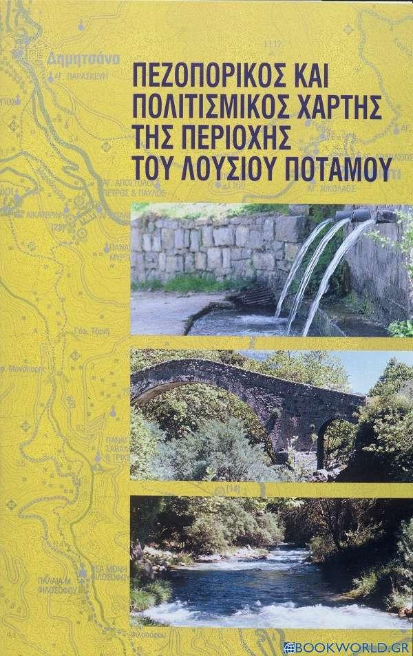 Πεζοπορικός και πολιτισμικός χάρτης της περιοχής του Λούσιου ποταμού