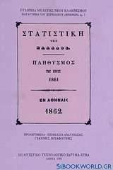 Στατιστική της Ελλάδος. Πληθυσμός του έτους 1861
