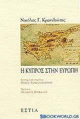 Η Κύπρος στην Ευρώπη