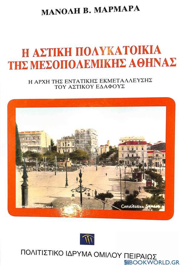 Η αστική πολυκατοικία της μεσοπολεμικής Αθήνας