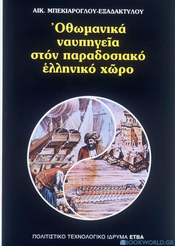 Οθωμανικά ναυπηγεία στον παραδοσιακό ελληνικό χώρο