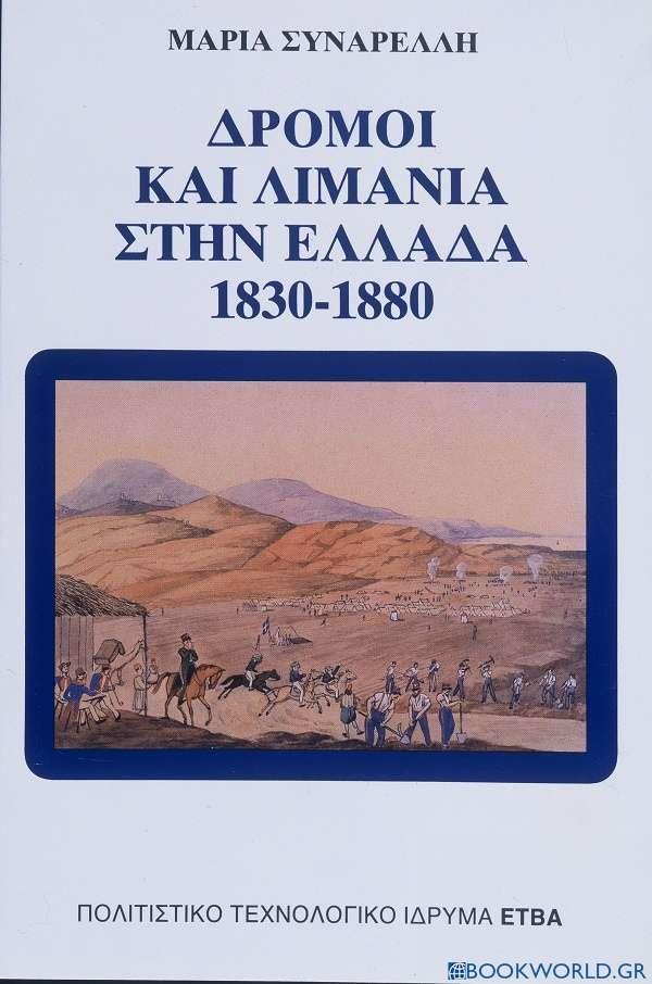 Δρόμοι και λιμάνια στην Ελλάδα 1830-1880