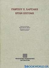 Γεωργίου Π. Χαριτάκη έργων επιτομή