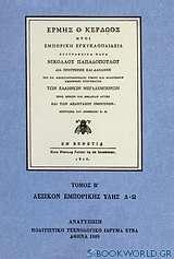 Ερμής ο κερδώος ήτοι εμπορική εγκυκλοπαίδεια