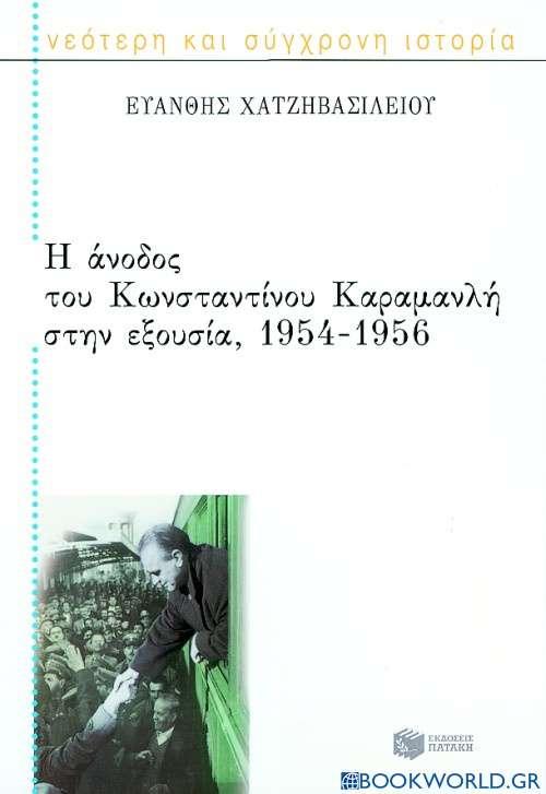 Η άνοδος του Κωνσταντίνου Καραμανλή στην εξουσία 1954-1956