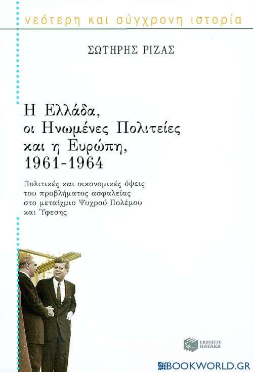 Η Ελλάδα, οι Ηνωμένες Πολιτείες και η Ευρώπη 1961-1964