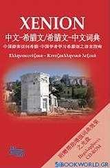 Xenion lexicon, ελληνοκινεζικό - κινεζικοελληνικό λεξικό