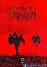 Η εκστρατεία των Γερμανών στα Βαλκάνια