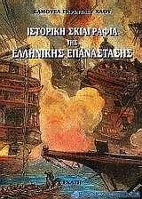 Ιστορική σκιαγραφία της ελληνικής επανάστασης
