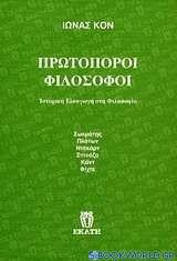 Πρωτοπόροι φιλόσοφοι