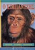 Ο χιμπαντζής