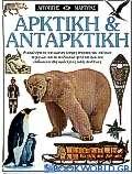 Αρκτική και Ανταρκτική