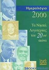 Τα Νόμπελ Λογοτεχνίας του 20ού αιώνα