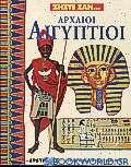 Ζήστε σαν Αρχαίοι Αιγύπτιοι