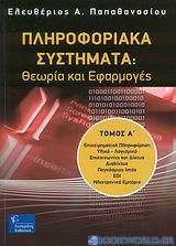 Πληροφοριακά συστήματα