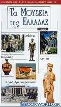 Τα μουσεία της Ελλάδας