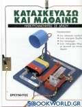 Ηλεκτρομαγνήτες σε δράση