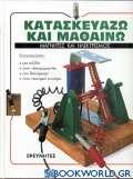 Μαγνήτες και ηλεκτρισμός