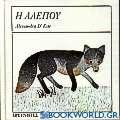 Η αλεπού