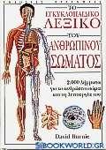 Το εγκυκλοπαιδικό λεξικό του ανθρώπινου σώματος