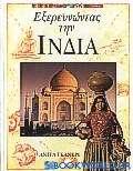 Εξερευνώντας την Ινδία