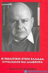 Η πολιτική στην Ελλάδα