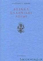 Δώδεκα ελληνικοί λόγοι