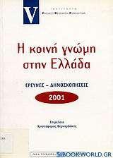 Η κοινή γνώμη στην Ελλάδα 2001