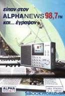Είπαν στον Alpha News 98,7 FM και... έγραψαν