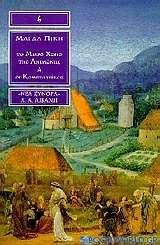 Το μικρό χωριό της ανεμώνης