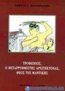Τροφώνιος, ο μεταρρυθμιστής αρχιτέκτονας, θεός της μαντικής