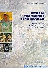Ιστορία της τέχνης στην Ελλάδα