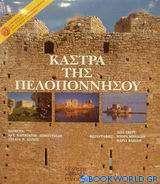 Κάστρα της Πελοποννήσου