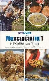 Μαγειρέματα: Η Ελλάδα στο πιάτο