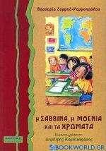 Η Σαββίνα, η Μοένια και τα χρώματα