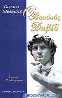Ο βασιλιάς Δαβίδ