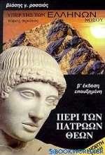 Υπέρ της των Ελλήνων νόσου