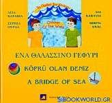 Ένα θαλασσινό γεφύρι
