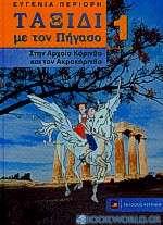 Ταξίδι με τον Πήγασο στην αρχαία Κόρινθο και τον Ακροκόρινθο