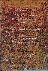 Συλλογή γεωγραφικών χαρτών, σχεδίων, όψεων και μεταλλίων της αρχαίας Ελλάδας