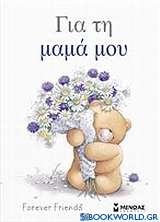 Για τη μαμά μου